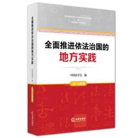 全面推进依法治国的地方实践(2015年卷)