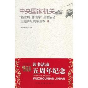 中国国家机关强素质 作表率读书活动主题讲坛周年读本-5