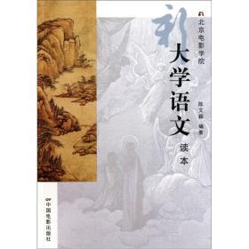 北京电影学院新大学语文读本