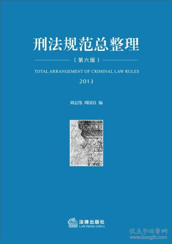刑法规范总整理(第六版) 2013