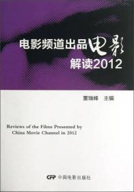 电影频道出品电影解读2012