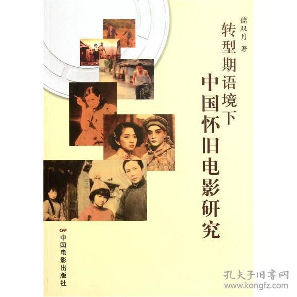 转型期语境下中国怀旧电影研究