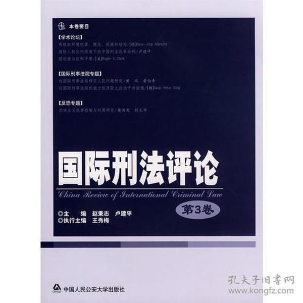 国际刑法评论(第3卷)