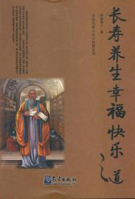 古圣先贤人生大智慧丛书:长寿养生幸福快乐之道