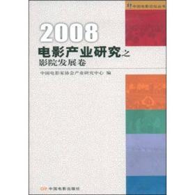 2008电影产业研究之影院发展卷