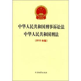 中华人民共和国刑事诉讼法中华人民共和国刑法(2012年版)
