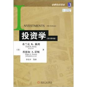金融教材译丛:投资学(原书第6版)