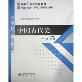 中国古代史(下册)
