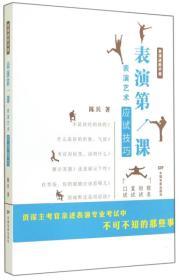表演进阶手册 表演第一课 表演艺术应试技巧