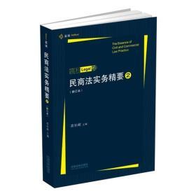 麦读 民商法实务精要(2)修订本