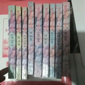 新时期军事文学精选)9册合售;;(缺少一本《报告文学卷上》