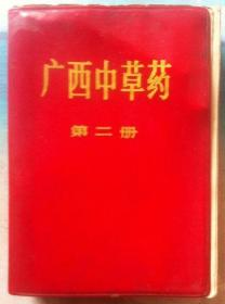 广西中草药(第二册)中草药图录手册