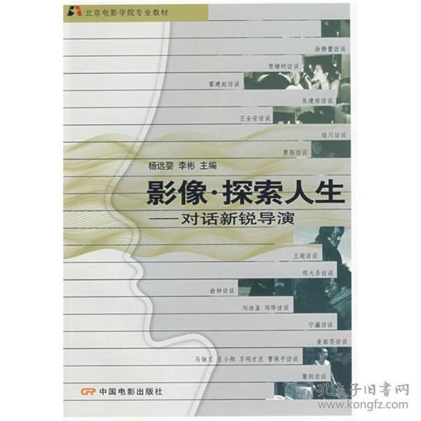 北京电影学院专业教材:影像·探索人生对话新锐导演