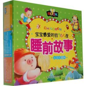 宝宝最爱听的365夜睡前故事(注音彩图版)(全4册)
