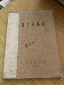 勘探坑道掘进(油印本)(北京地质学院油印教材)(五十年代)(孤本)(书脊小损如图)