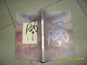 一味禅-风之卷.禅的故事(85品大32开书脊有损1994年1版1印199页竖版禅理散文1)42153