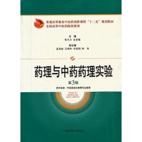 药理与中药药理实验(第三版)