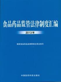 食品药品监管法律制度汇编2013年