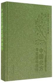 中国北方常见园林植物