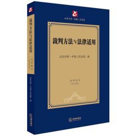 裁判方法与法律适用:案例精选(2017年卷)