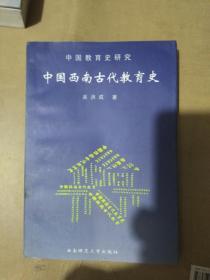 中国西南古代教育史