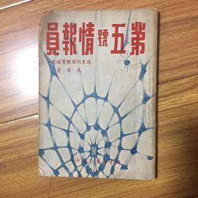 民国谍战小说:第五号情报员(远东间谍战实录之一)1946年二版