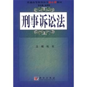 刑事诉讼法姚莉科学出版社9787030218582