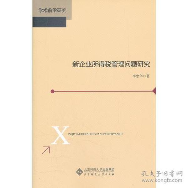 正版】新企业所得税管理问题研究