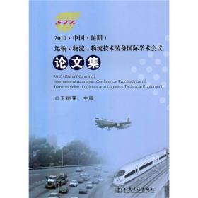 2010中国(昆明)运输·物流·物流技术装备国际学术论坛论文集