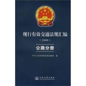 现行有效交通法规汇编2008:公路分册