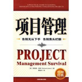 项目管理 英 琼斯 龚敏玲 译 中国铁道出版社 9787113085216