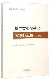 基层党组织书记案例选编(社区版)