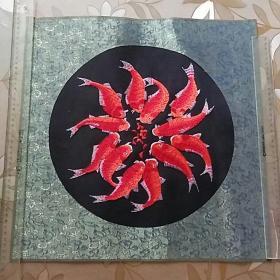 精美织绣1幅:12条红鲤鱼【45cm*45cm】