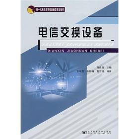 新一代高职教育信息通信规划教材:电信交换设备