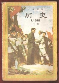 小学课本:历史(下册)