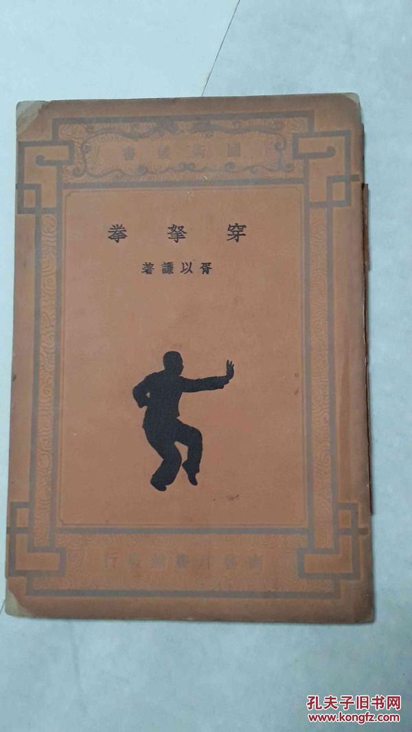 穿拏拳—- 胥以谦著  民国二十五年初版(有国民党主席林森、张之江、居正等人题词)