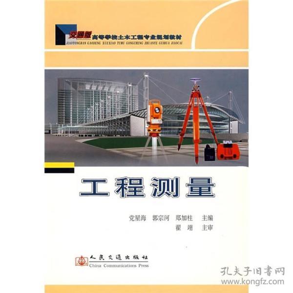 高等学校土木工程专业规划教材:工程测量(交通版)