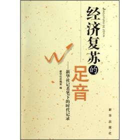 经济复苏的足音 :新华社记者笔下的时代记录