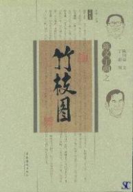 陈文丁画之竹枝图