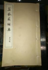 复旦大学胡中行教授私印本《盆葵藏头诗集》作者签赠