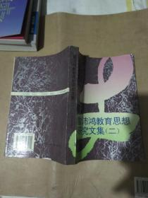 雷沛鸿教育思想研究文集.  二