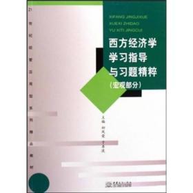 西方经济学学习指导与习题精粹:宏观部分