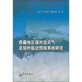 西藏地区强对流天气及短时临近预报系统研究 假拉 等气象出版社 9787502952167