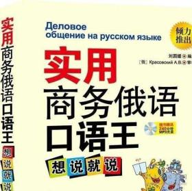 实用商务俄语口语王:想说就说