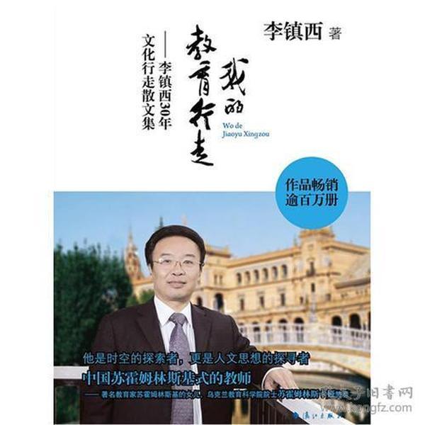 我的教育行走:李镇西30年文化行走散文集