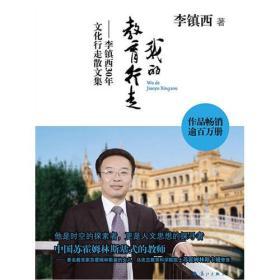 《我的教育行走  李镇西30年文化行走散文集》