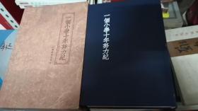 一个小学十年努力纪 [影印本]布面精装 带原装盒