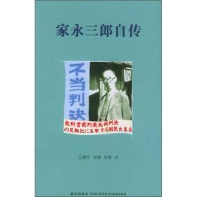 家永三郎自传:一个历史学家的足迹