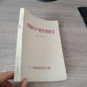 中国共产党历史讲义(第二分册)