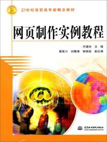 21世纪高职高专新概念教材:网页制作实例教程